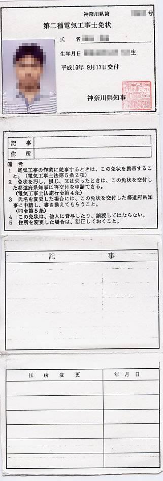 第二種電気工事士(神奈川県)